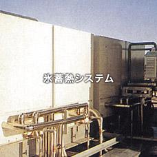 氷蓄熱システム