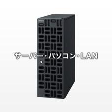 サーバー・パソコン・LAN