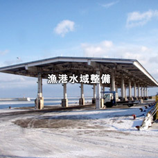 漁港水域整備