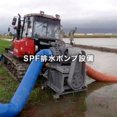 SPF排水ポンプ設備