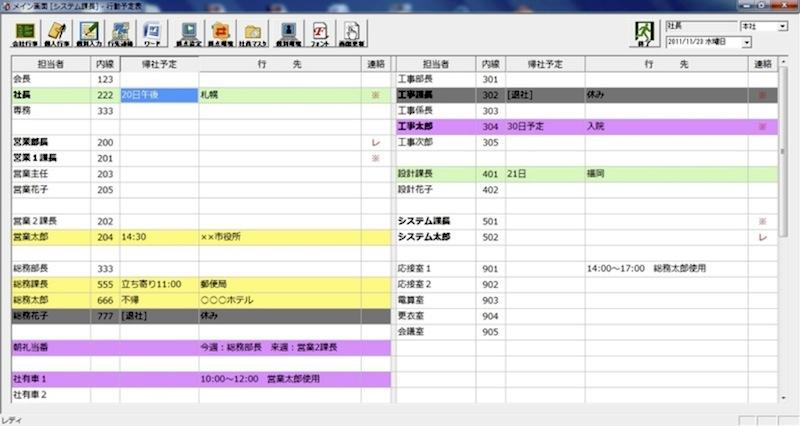 行動予定表システム